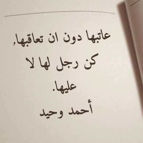 بالصور شعر عتاب للحبيب , قصيدة لمعاتبة المحبوب 3622 7