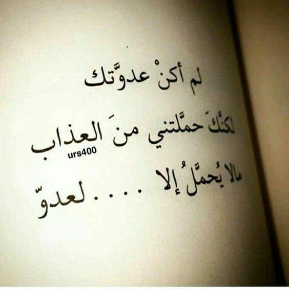 بالصور شعر عتاب للحبيب , قصيدة لمعاتبة المحبوب 3622 9