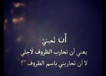 بالصور شعر عتاب للحبيب , قصيدة لمعاتبة المحبوب 3622