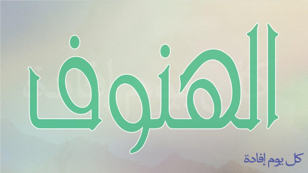صوره معنى اسم الهنوف , ماذا يعنى الهنوف كاسم