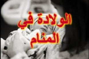 صوره الولادة في المنام للمتزوجة , تفسير حلم الولادة عند المتزوجات