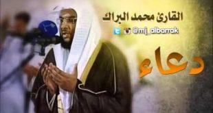 بالصور دعاء محمد البراك , ادعية للشيخ الجميل البراك 3630 3 310x165
