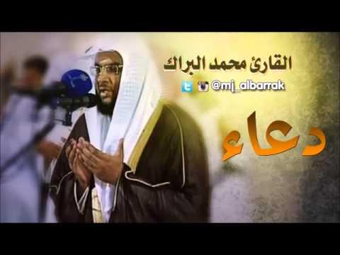 صوره دعاء محمد البراك , ادعية للشيخ الجميل البراك