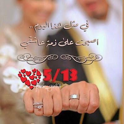 صوره صور عيد زواج , رمزيات اعياد زواج جميلة