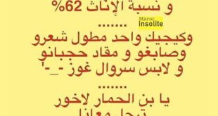 صوره نكت مغربية مضحكة , نكت المغرب الكوميدية