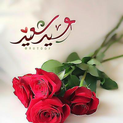 صوره صور لعيد الفطر , رمزيات جميلة لعيد الفطر