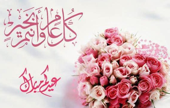 صور صور لعيد الفطر , رمزيات جميلة لعيد الفطر