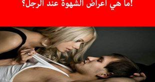 صور الشهوة الزائدة عند الرجال , زيادة الرغبة الجنسية للرجل