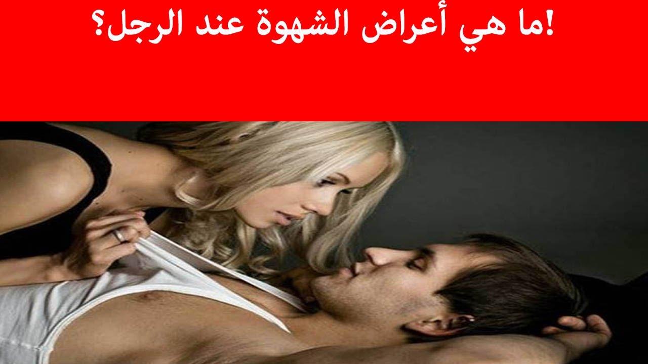 صوره الشهوة الزائدة عند الرجال , زيادة الرغبة الجنسية للرجل