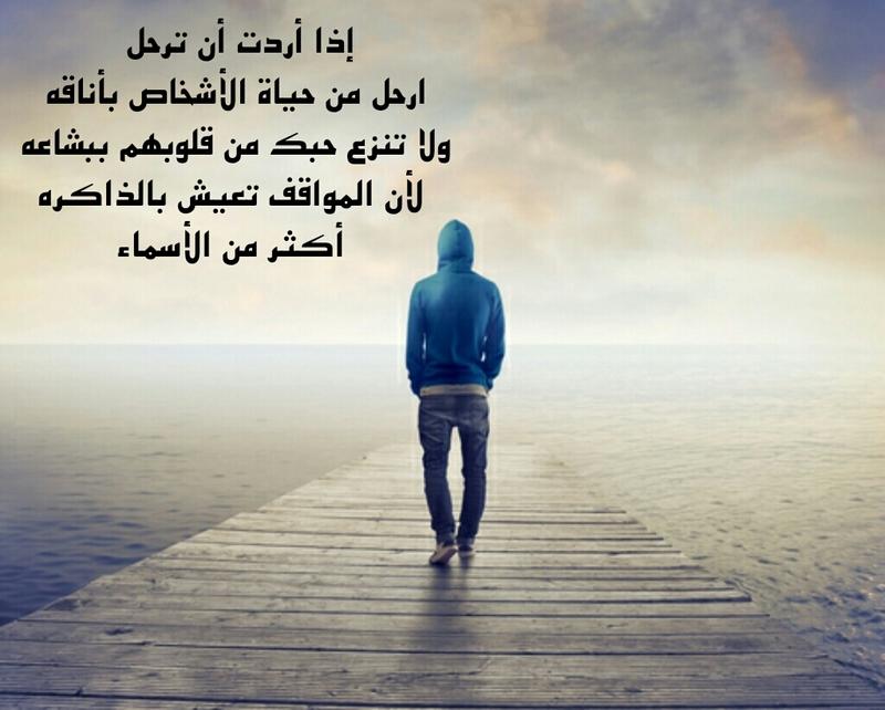 بالصور شعر عن الفراق , قصيدة عن فراق الاحبة 3663 4
