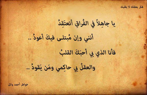 بالصور شعر عن الفراق , قصيدة عن فراق الاحبة 3663 7