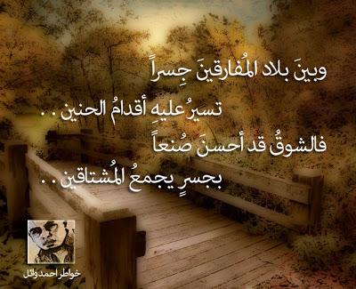 بالصور شعر عن الفراق , قصيدة عن فراق الاحبة 3663 8