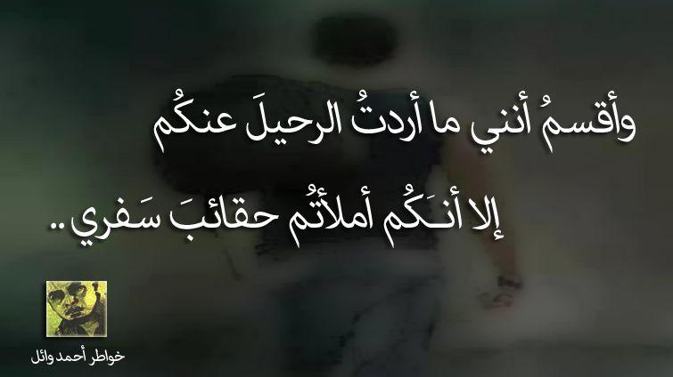 بالصور شعر عن الفراق , قصيدة عن فراق الاحبة 3663 9