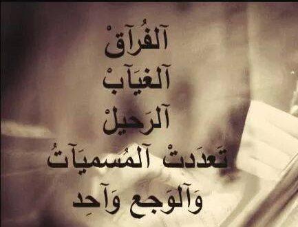 بالصور شعر عن الفراق , قصيدة عن فراق الاحبة 3663