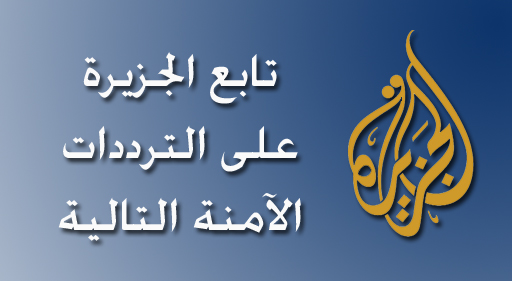 بالصور تردد قناة الجزيرة , معرفة تردد قنوات الجزيرة 3680 1