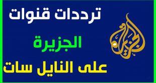 بالصور تردد قناة الجزيرة , معرفة تردد قنوات الجزيرة 3680 2 310x165