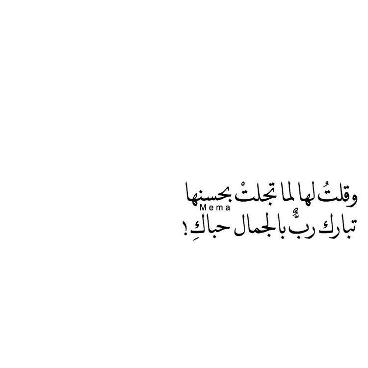بالصور شعر عن الجمال , قصائد عن الحسن 3689 2