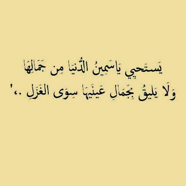 بالصور شعر عن الجمال , قصائد عن الحسن 3689 4