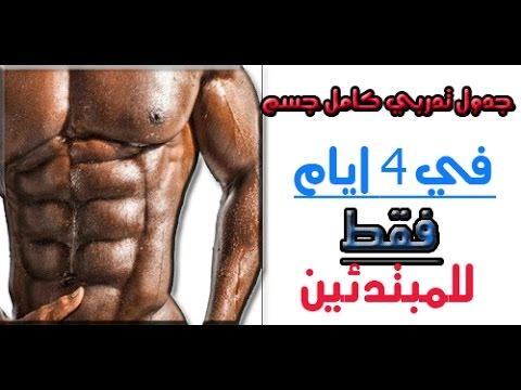 صور تمارين كمال اجسام , رياضة تكوين العضلات