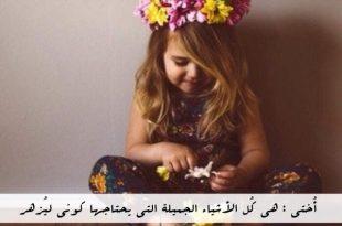 بالصور كلمات عن الاخت الحنونة , اجدد صور عليها كلمات تعبر عن حنية الاخت 371 11 310x205
