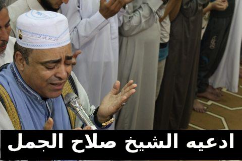 صوره ادعية صلاح الجمل , ادعيه متنوعه بصوت الشيخ صلاح الجمل