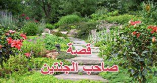 بالصور قصة صاحب الجنتين , من قصص القران قصه صاحب الجنتين 6461 2 310x165