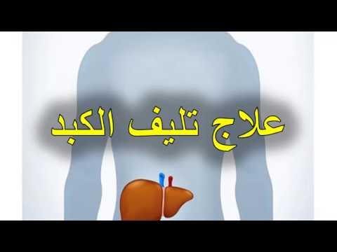بالصور علاج تليف الكبد , ماالاشياء التي تساعد علي علاج تليف الكبد 6494 1