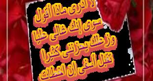 بالصور رسائل اعتذار للزوج , مسجات وكلمات لمصالحه الزوج 6496 2 310x165