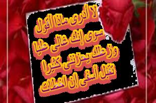 بالصور رسائل اعتذار للزوج , مسجات وكلمات لمصالحه الزوج 6496 2 310x205