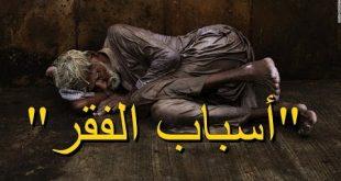 صوره اسباب الفقر , مالاشياء التي تسبب الفقر ؟