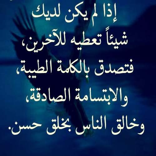 صوره حكمة الصباح , حكم ومواعظ للصباح