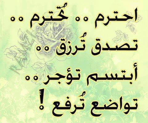 بالصور حكمة الصباح , حكم ومواعظ للصباح 6502 3