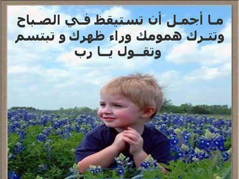 بالصور حكمة الصباح , حكم ومواعظ للصباح 6502 6