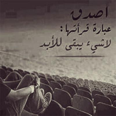 بالصور عبارات حزينه قصيره للواتس اب , كلمات مؤلمه وحزينه للواتس اب 6505 2