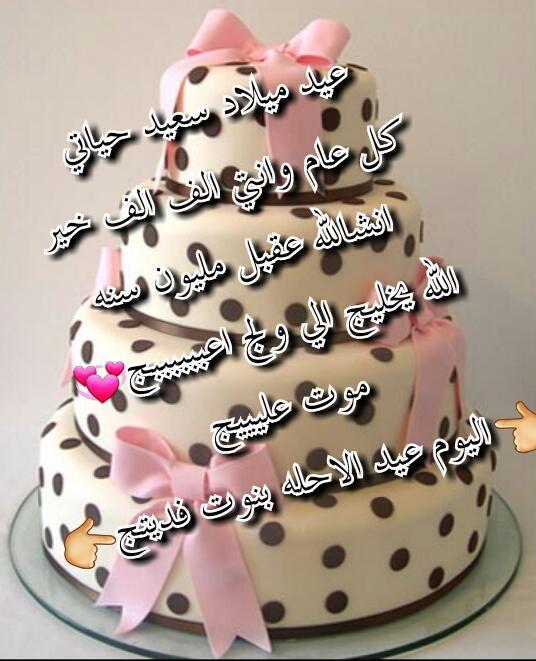 كل عام وانتم بخير عيد ميلاد سعيد تويتر
