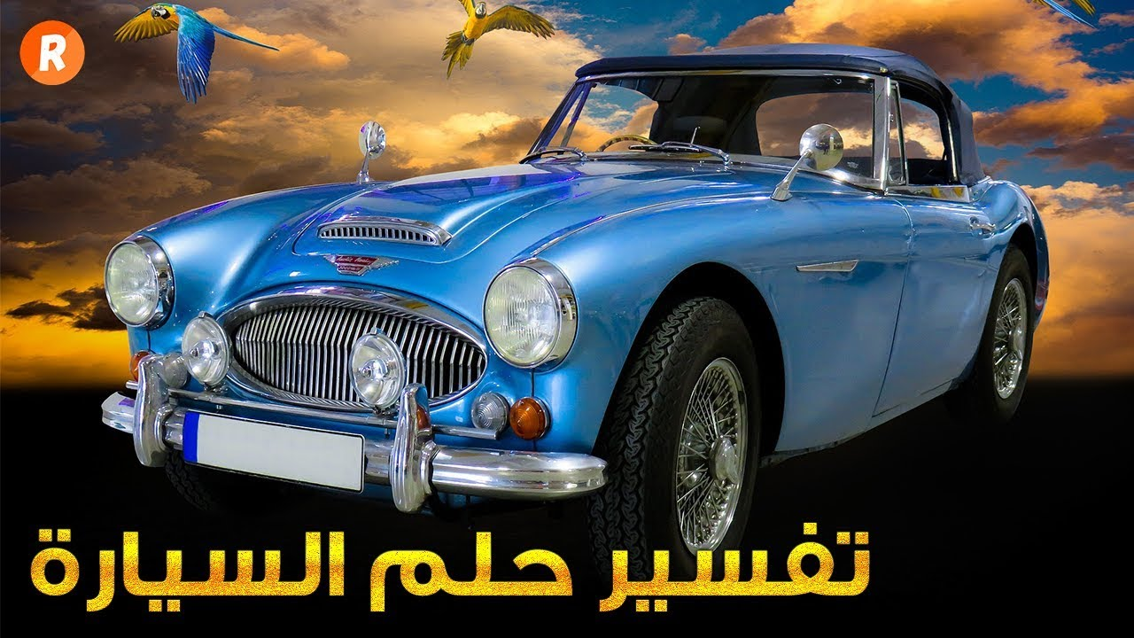 صوره السيارة في المنام , تفسير من راي سياره في المنام