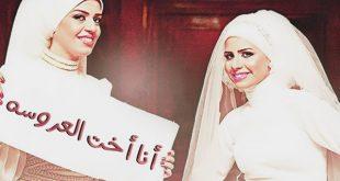 صوره صور مكتوب عليها اخت العروسه , صور جميله تحمل عبارات اخت العروسه