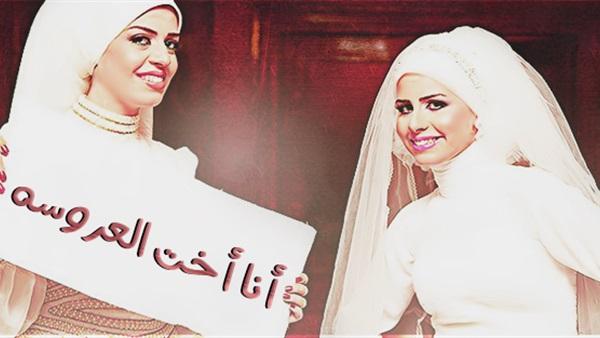 صور صور مكتوب عليها اخت العروسه , صور جميله تحمل عبارات اخت العروسه