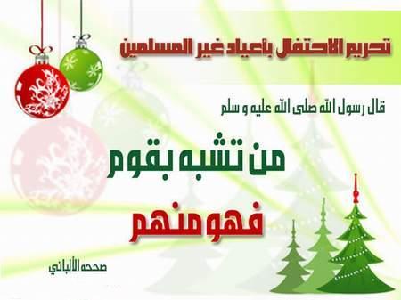 بالصور حكم الاحتفال بعيد الميلاد , عيد الميلاد اهو حرام ام لا 6517 1