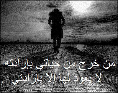 صوره شعر عن الوداع , اشعار جميله تعبر عن الوداع والفقدان