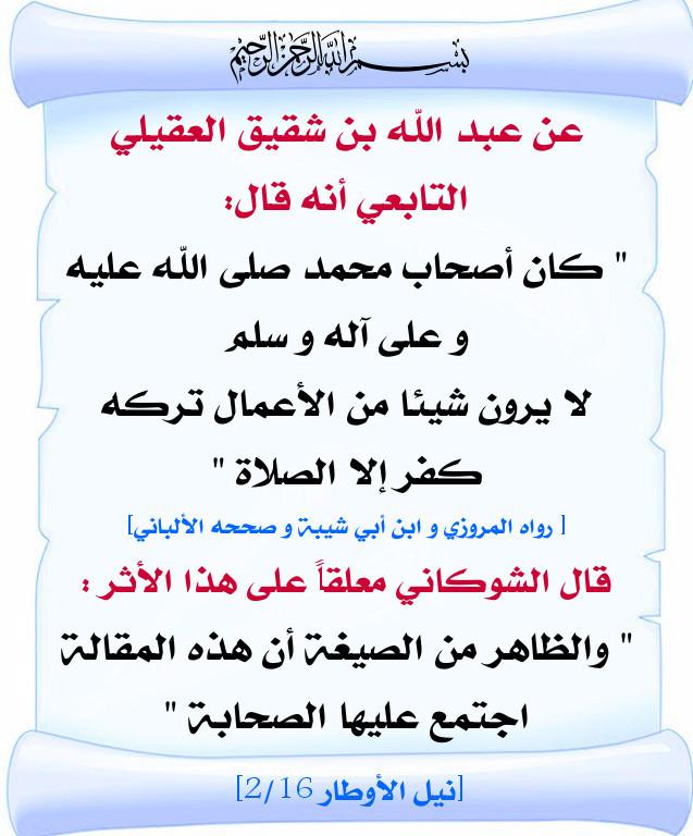 بالصور حكم تارك الصلاة , ماحكم تارك الصلاه 6556 1