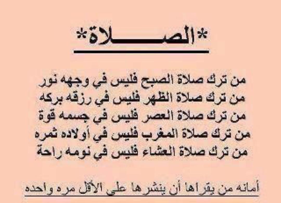 بالصور حكم تارك الصلاة , ماحكم تارك الصلاه 6556