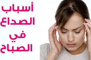 صورة اسباب الصداع , ماسبب الصداع المؤلم