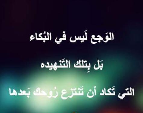 بالصور صور عن وجع القلب , صور حزينه ومؤلمه عن وجع القلب 6568 1