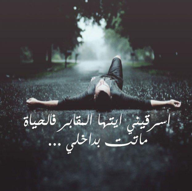 بالصور صور عن وجع القلب , صور حزينه ومؤلمه عن وجع القلب 6568 5