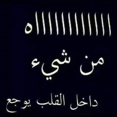 بالصور صور عن وجع القلب , صور حزينه ومؤلمه عن وجع القلب 6568 7