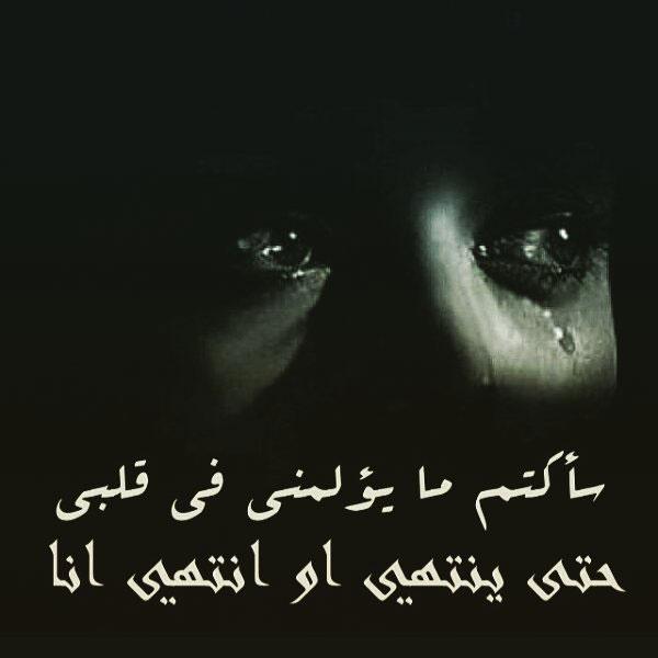 بالصور صور عن وجع القلب , صور حزينه ومؤلمه عن وجع القلب 6568 9