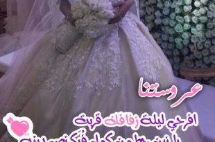 بالصور رمزيات عروس , صور عروس جميله جداا 6583 11 310x205