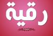 بالصور معنى اسم رقية , اسم رقيه معناه وصفاته 6588 2 110x75