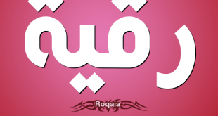صوره معنى اسم رقية , اسم رقيه معناه وصفاته